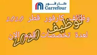 وظائف كارفور بقطر توظيف 2020 لمختلف التخصصات والمؤهلات