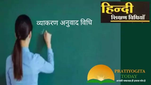 हिन्दी भाषा शिक्षण विधियां | व्याकरण अनुवाद विधि