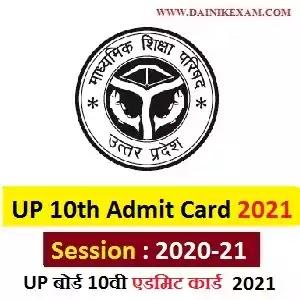 UP Board 10th Admit Card 2021 UPMSP High School Admit Card & Exam Hall Ticket/Exam Centers List, Exam Admit Card Hall Ticket, DainikExam com