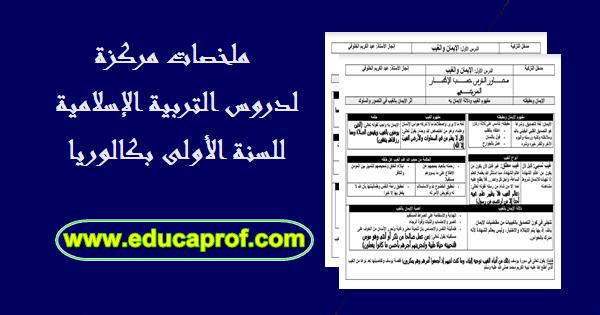 ملخصات مركزة  لدروس مادة التربية الإسلامية للسنة الأولى بكالوريا