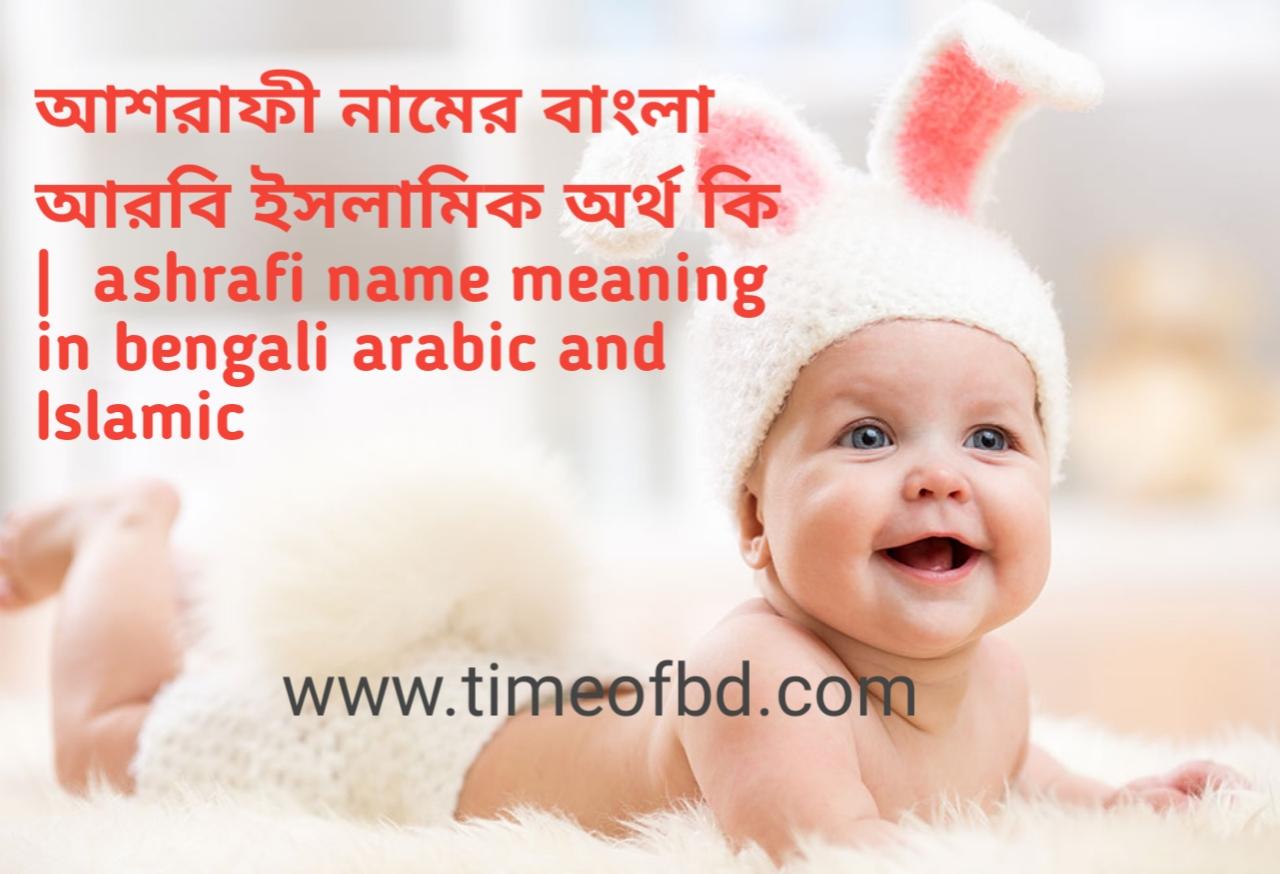 আশরাফী নামের অর্থ কী, আশরাফী নামের বাংলা অর্থ কি, আশরাফী নামের ইসলামিক অর্থ কি, ashrafi name meaning in bengali