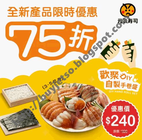 元氣壽司外賣優惠2020