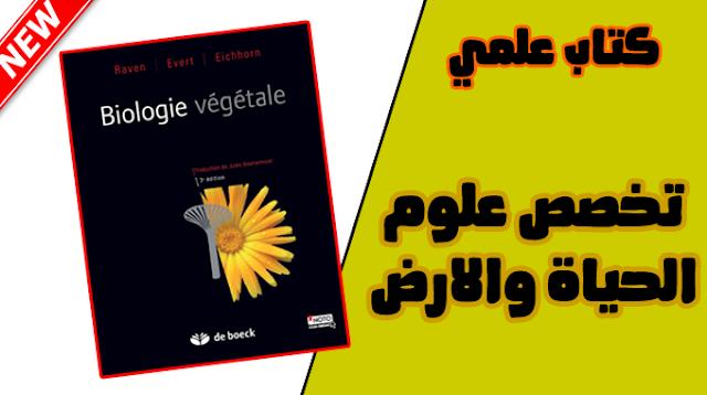 """حصريا تحميل كتاب """"Biologie Végétale"""" تخصص علوم الحياة والارض  باللغة الفرنسية"""