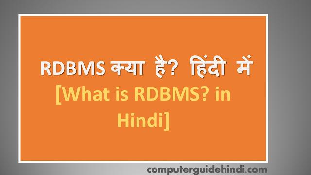RDBMS क्या है? हिंदी में