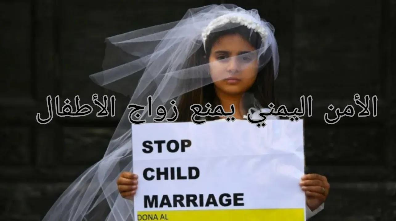 """الأمن اليمني ~ يمنع طفلة من حفلة زفافها في اليمن """" زواج القاصرات"""""""