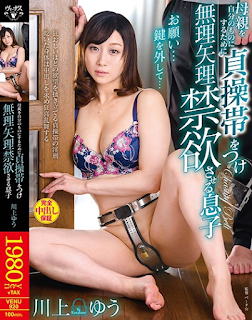 VENU-920 Son Kawakami Who Attaches A Chastity Belt To Make Her Mother Her Own And Forcibly Abstinence