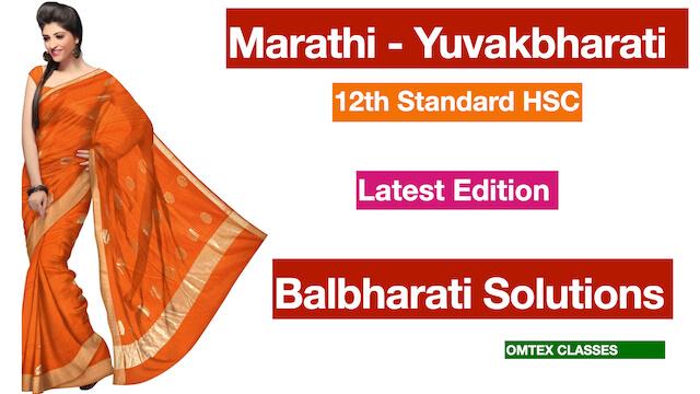 Marathi - Yuvakbharati 12th Standard HSC Maharashtra State Board Author: Balbharati