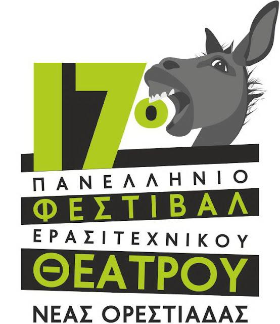 Ξεκίνησε η υποβολή αιτήσεων συμμετοχής για το 17ο Φεστιβάλ Ερασιτεχνικού Θεάτρου Νέας Ορεστιάδας