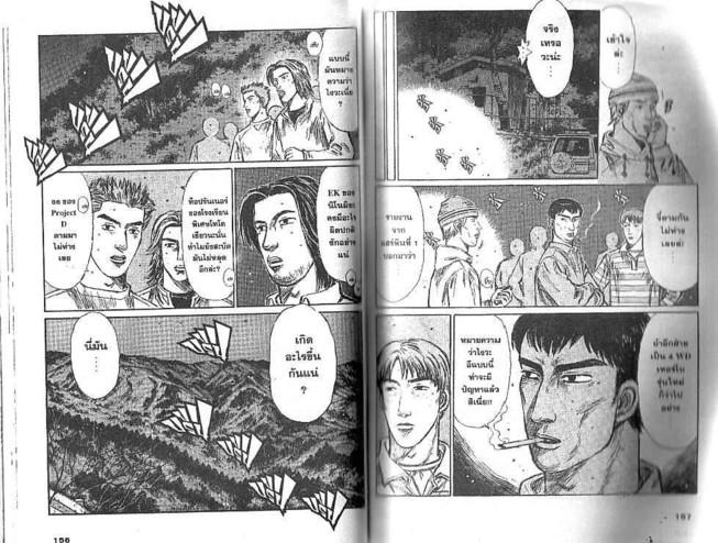 Initial D - หน้า 77