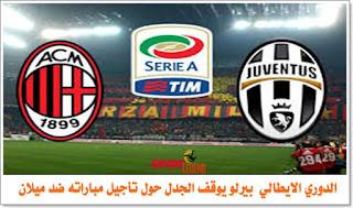 الدوري الايطالي  بيرلو يوقف الجدل حول تأجيل مباراته ضد ميلان