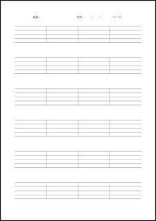 音楽ノート(縦06行縦線あり) 001