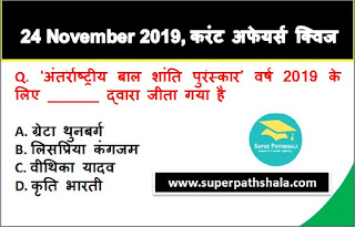Daily Current Affairs Quiz in Hindi 24 November 2019