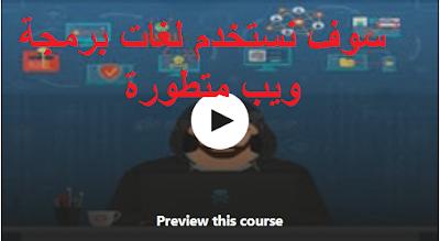 كورس برمجة الويب | عربى من يوديمى