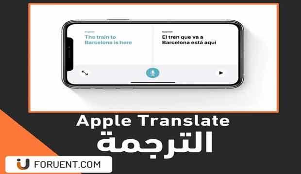 برنامج الترجمة من ايفون تحديث IOS 14
