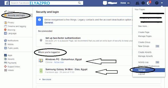 طريقة معرفة حسابك على الفيس بوك مخترق أم لا