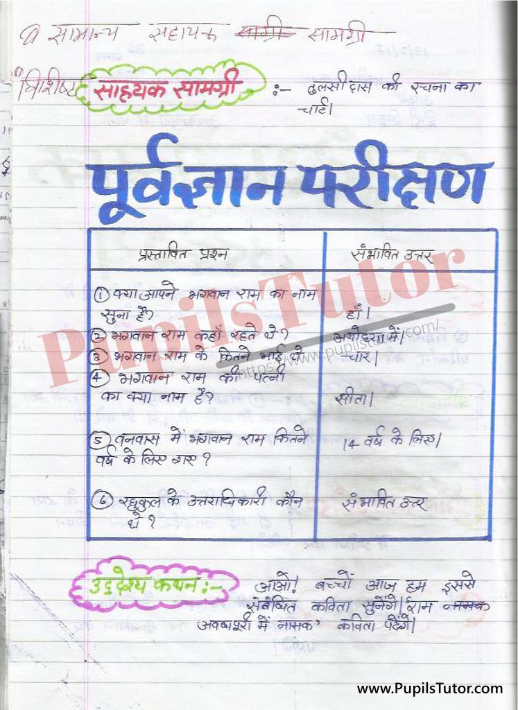 बीएड ,डी एल एड 1st year 2nd year / Semester के विद्यार्थियों के लिए हिंदी की पाठ योजना कक्षा 6 के लिए अवधपुरी में राम टॉपिक पर