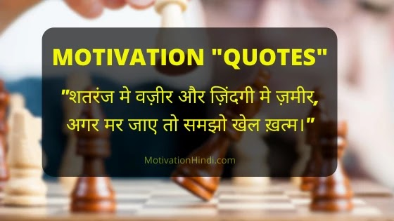 motivational hindi words