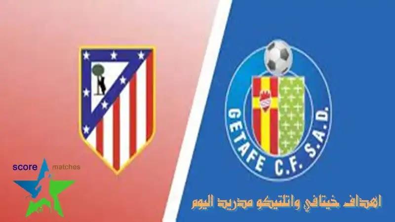 مباراة خيتافي واتلتيكو مدريد اليوم