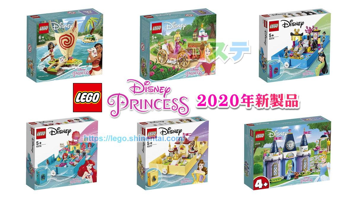 2020年版LEGOディズニー・プリンセス新製品公式画像公開:2020年1月発売濃厚:女子はみんな大好きお姫様シリーズ