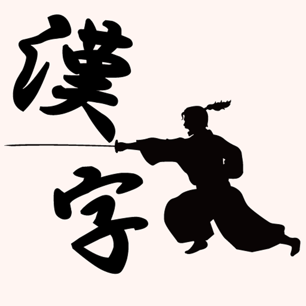 Learning Kanji - From Beginners To Advanced