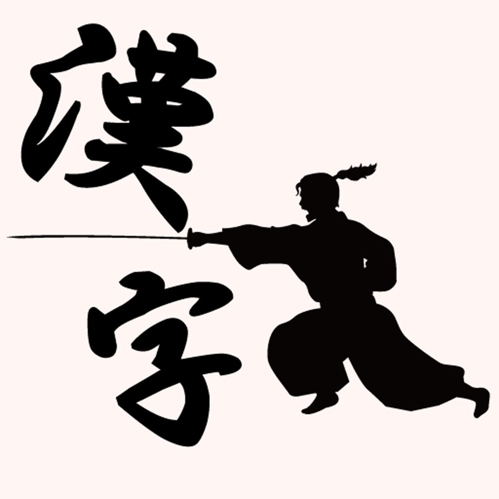 Kanji samurai silhouette Learning Kanji