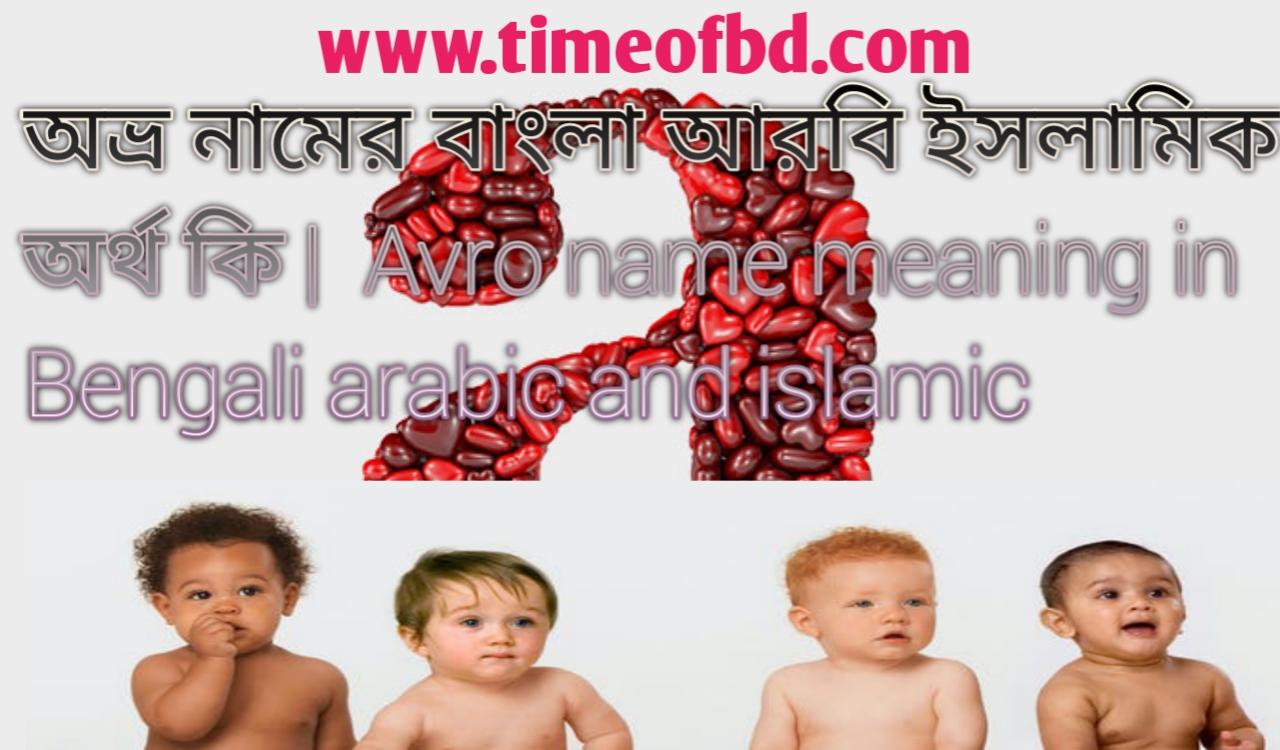 অভ্র নামের অর্থ কি, অভ্র নামের বাংলা অর্থ কি, অভ্র নামের ইসলামিক অর্থ কি, Avro name in Bengali, অভ্র কি ইসলামিক নাম,