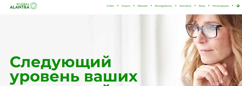 Мошеннический сайт alantracapital.com/ru – Отзывы, развод. AlantraGlobal мошенники