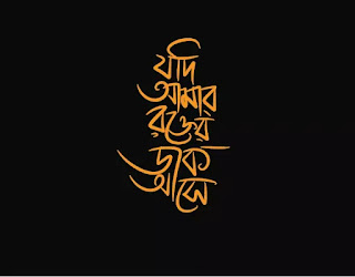 Recommended; Most Viewed; See the best Bengali typography design. Mustafa Saeed Mustaqim. #Typography #lettering . মামুনুল হক