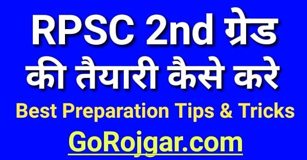 RPSC 2nd ग्रेड एग्जाम की तैयारी कैसे करे  RPSC 2nd Grade Exam ki taiyari kaise kare  RPSC 2nd Grade Teacher ki taiyari kaise kare