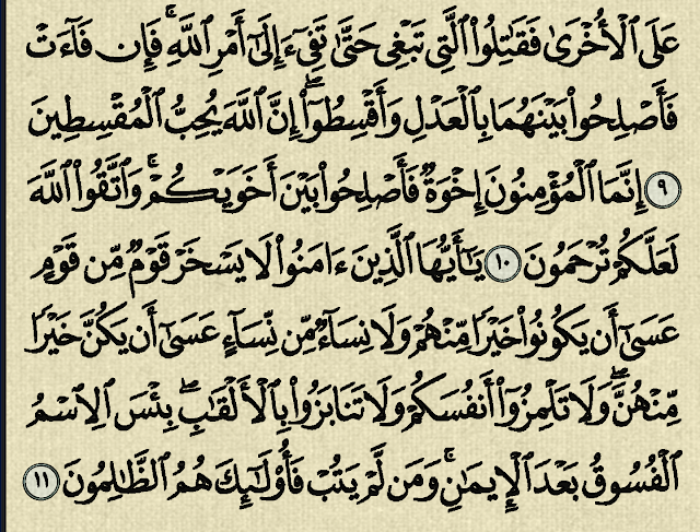 شرح وتفسير سورة الحجرات surah Al-Hujurat  (من الآية 10 إلى الآية 18 )
