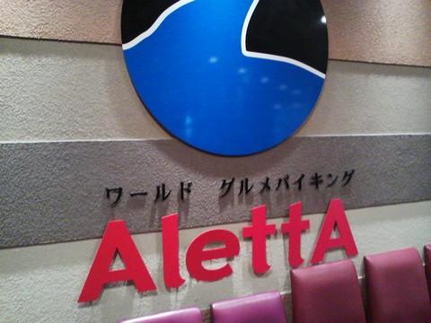 外観2 AlettA(アレッタ)ロコアナハ店2回目