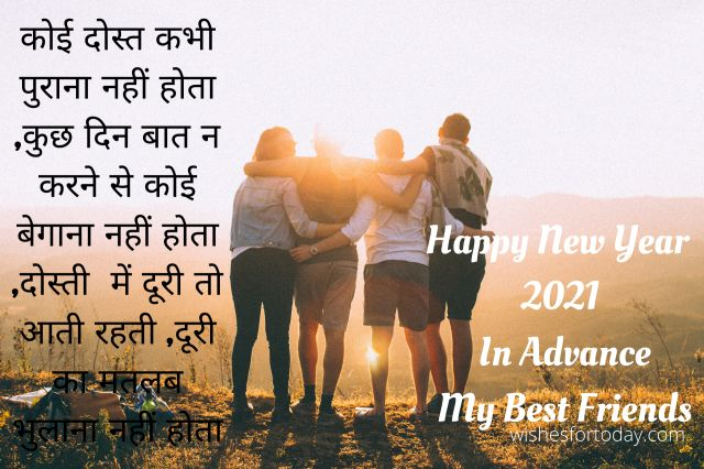 Happy New Year 2021 In Advance Shayari For Best Friend