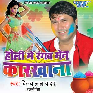 Watch Promo Videos Songs Bhojpuri Holi Holi Me Rangab Men Karkhana 2016 Vijay Lal Yadav Songs List, Download Full HD Wallpaper, Photos.