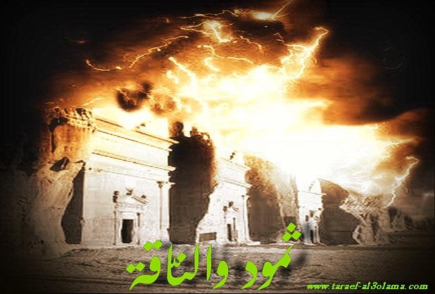 قصّة ثمود قوم صالح والنّاقة-www.taraef-al3olama.com