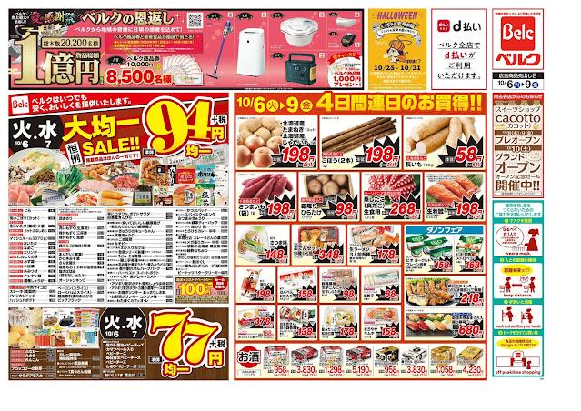 10/6号 ベルク/越谷西方店