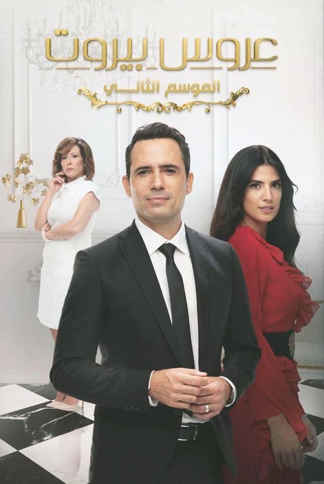 مسلسل عروس بيروت الموسم الثاني الحلقة 76