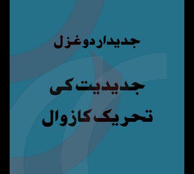 جدید اردو غزل جدیدیت تحریک کا زوال