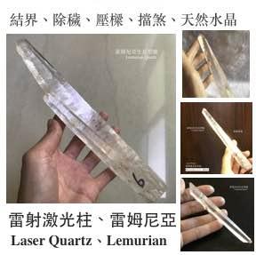 激光柱 壓樑 結界 白水晶 天然水晶