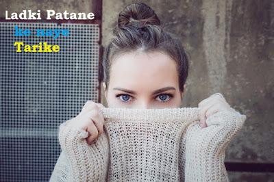 लड़की पटाने के नए तरीके Ladki Patane ke naye Tarike