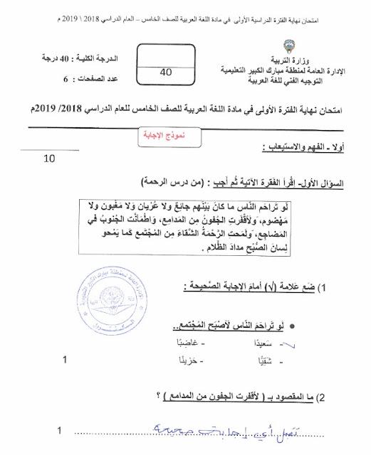 اجابة امتحان اللغة العربية للصف الخامس نهاية الفترة الدراسية الاولي