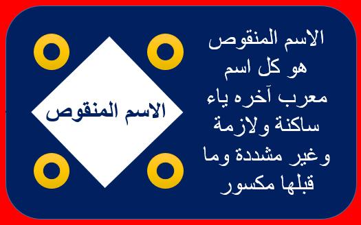 Penjelasan Isim Manqush | الإسم المنقوص untuk para santri