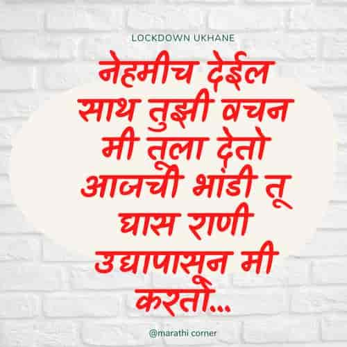 Corona funny Lockdown Ukhane marathi