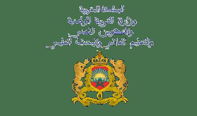 شعار وزارة التربية الوطنية