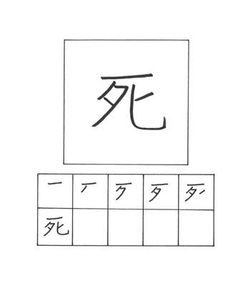 kanji mati