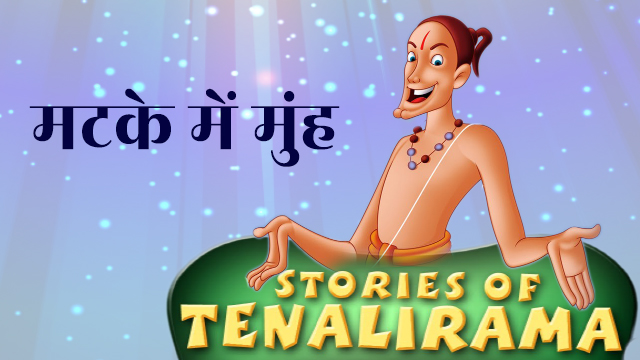 Tenali_raman_hindi_stories
