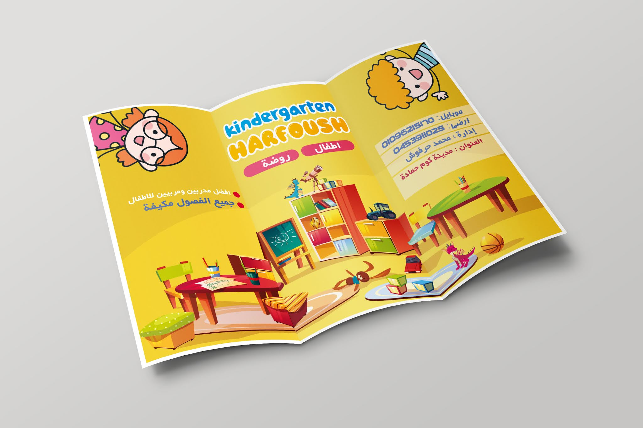 Download the open source brochure PSD, Kindergarten, Kindergarten, Kindergarten