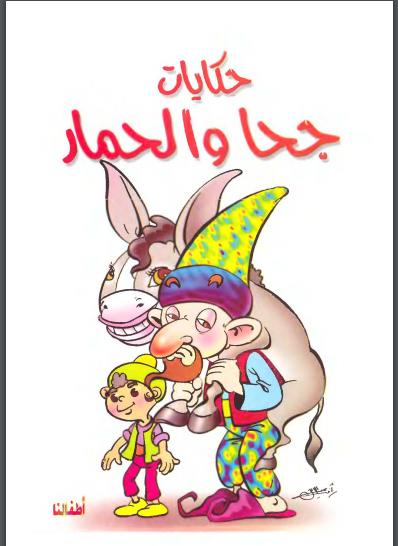 قصص جحا و الحمار  pdf  للتحميل