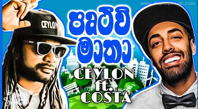 PRUTHUVI MATHA - COSTA ft. CEYLON