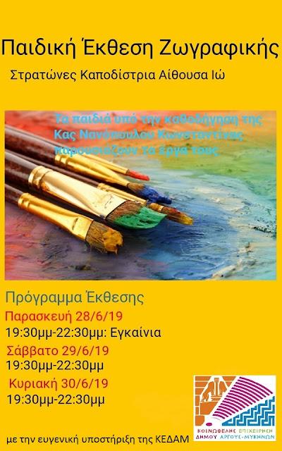 Παιδική έκθεση ζωγραφικής στο Άργος