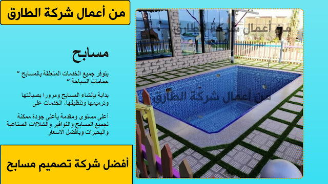 اعمال شركه تنسيق حدائق الرياض  شركة الطارق لتنسيق الحدائق  أفضل شركه تنسيق حدائق بالرياض
